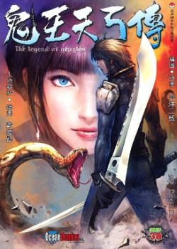 The legend of genghis cover