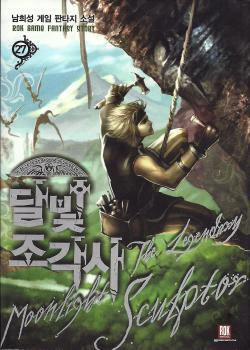 The legendary moonlight sculptor cover
