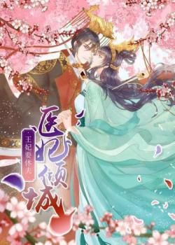 Alluring Doctress Wang Fei Wants a Divorce cover